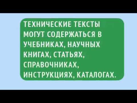 Переводы технических текстов