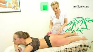Массаж БРАЗИЛЬСКАЯ ПОПКА видео урок обучающий мастер класс массаж ягодиц Slim Girls