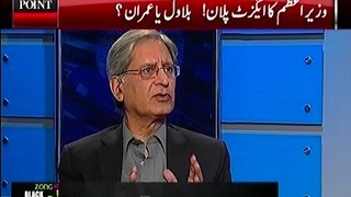 to the point 18 november 2016   aitzaz ahsan express news
