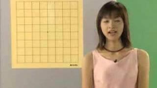 梅沢由香里「みんなの囲碁」1:碁盤と碁石