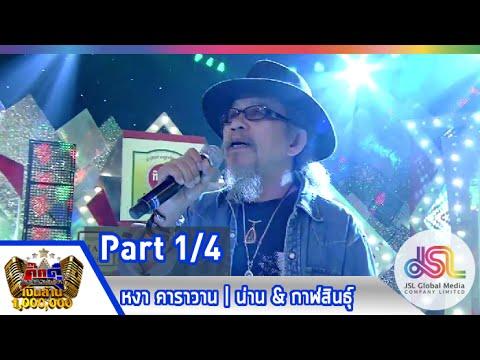 กิ๊กดู๋ : ประชันเงาเสียง หงา คาราวาน [16 ธ.ค. 57] (1/4) Full HD