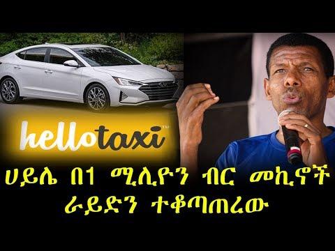 ሀይሌ በ1 ሚሊዮን ብር መኪኖች ራይድን ተቆጣጠረው   Ethiopia   Haile Gebrselassie