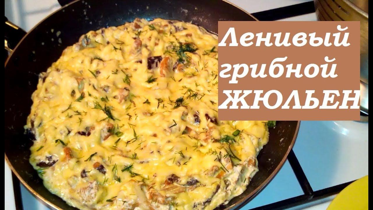 Ленивый ЖЮЛЬЕН из грибов/Lazy JULIEN from mushrooms