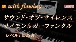 サウンド・オブ・サイレンス / サイモン&ガーファンクル
