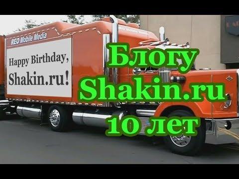 видео: 10 лет блогу shakin.ru. Видео с поздравлениями