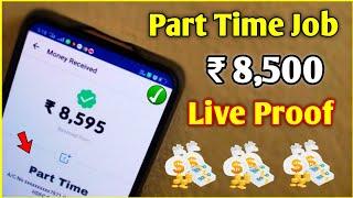 🔥WöW My Total Earning 8,459🔥எப்படி சாத்தியம் How To Earn Money Online Jobs / part time job Tamil