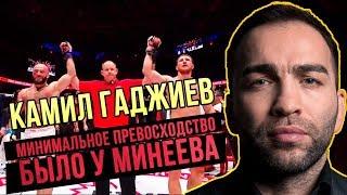 Камил Гаджиев: Минимальное преимущество было у Минеева