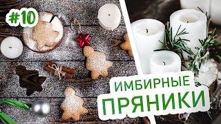 Рецепт имбирных пряников. Новогоднее имбирное печенье