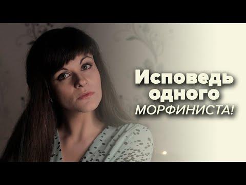 Михаил Булгаков — Морфий [В двух словах]
