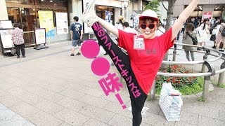 【The Dave Fromm Show 街角インタビュー】 ◇ O.A 6.26 2018 こう見えて...
