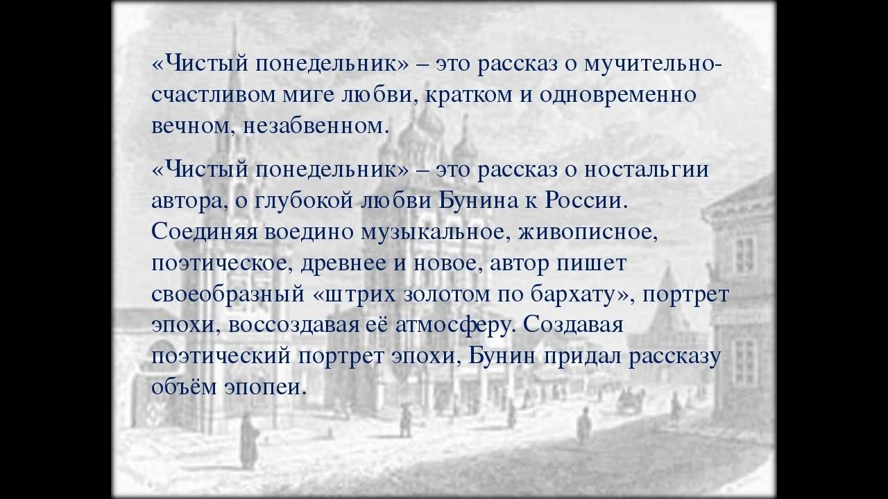 Иван Бунин. Чистый понедельник: часть 1
