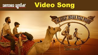 The Great Indian Road Movie   Kannil Minnum Vettom   Sohanlal   Abhilash S Pillai