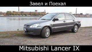 Тест драйв Mitsubishi Lancer IX (обзор)
