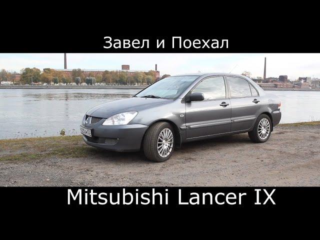 Mitsubishi Lancer IX Завел и поехал