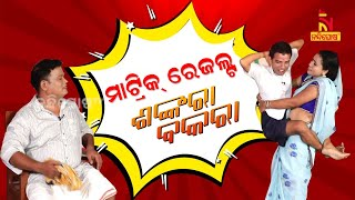 Sankra Bakara || Pragyan || Sankar || Odia Comedy Show On Matric Result  || Nandighosha TV