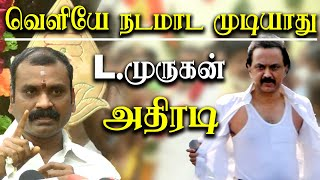 BJP L murugan controversial speech about mk stalin