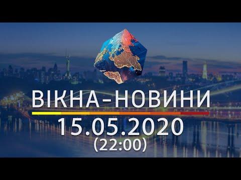 Вікна-новини. Выпуск от 15.05.2020 (22:00) | Вікна-Новини