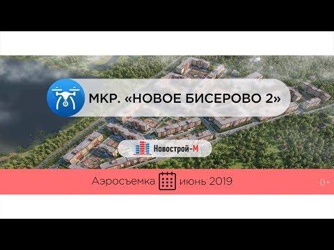 Обзор с воздуха мкр. «Новое Бисерово 2» (аэросъемка: июнь 2019 г.)