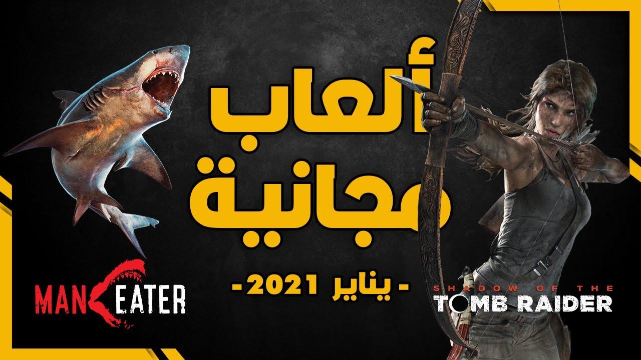ألعاب مجانية يناير 2021   أبو بلاش كتر منه