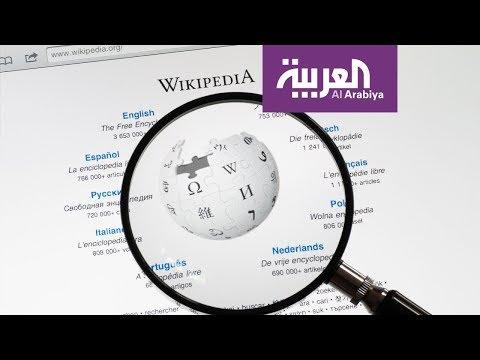 ويكيبيديا يقاضي تركيا في أوروبا  - نشر قبل 4 ساعة