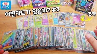 [혁이편2] 13살남아의 흔한 포켓몬카드 모음 소개! …