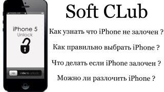 ЗАЛОЧЕННЫЙ iPhone или нет, как понять ? Soft CLub(В этом видео уроке я Вам расскажу о том как выбрать iPhone - как понять, залочен iPhone или нет ? - что делать если..., 2013-03-22T21:04:27.000Z)