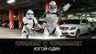 Фильм о фильме: ИЗГОЙ ОДИН