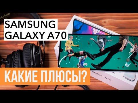 Судим Samsung Galaxy A70 по обложке: а есть ли плюсы кроме классного экрана?