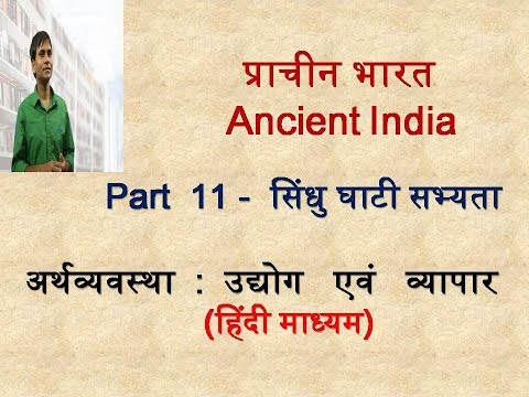 Ancient Indian History - Part 11- Indus Civilization Economy - Industry & Foreign Trade