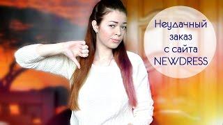 Это HAUL, детка! | Заказ одежды с интернет-магазина Newdress | EH(, 2016-01-29T15:30:00.000Z)