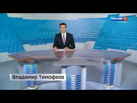 Вести Чăваш ен. Выпуск 04.02.2020