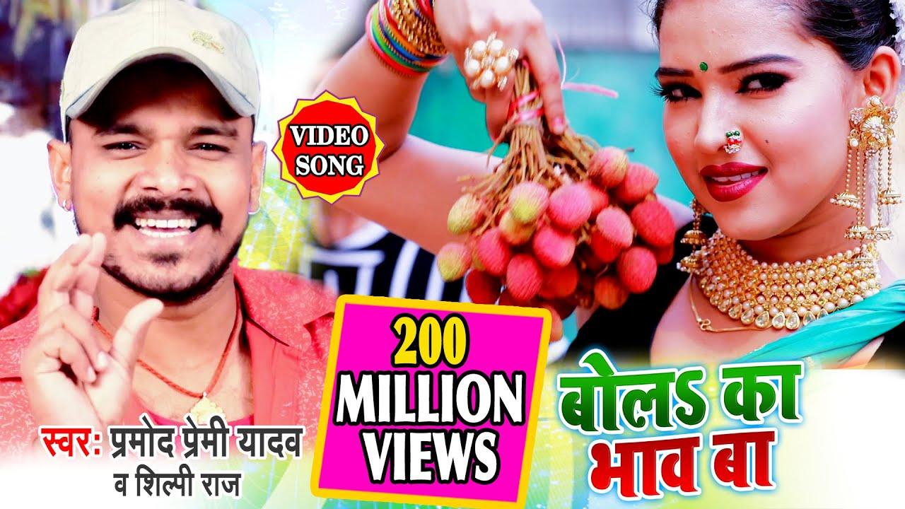 #VIDEO SONG #बोल का भाव बा लिची के हो #प्रमोद प्रेमी यादव न्यू सॉन्ग 2020 #Bhojpuri Hit Song 2020