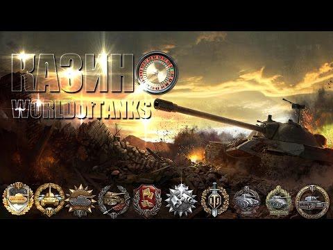 ♠♣ Казино World of Tanks ♥♦ # 31