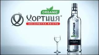 Реклама водки Хортиця Органик, Впервые в Украине