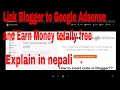 How to Link Blogger to Google Adsense & Earn Money ?  in nepali
