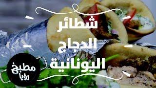 شطائر الدجاج اليونانية - روان التميمي