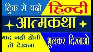 Up tet//mp tet//net//kvs//exam 2018 हिन्दी की प्रमुख आत्मकथा ट्रिक से 👌👌👌👌