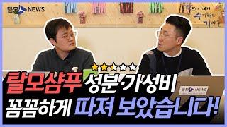선물받은 탈모샴푸 리뷰 (성분, 가성비) 별점은요?? …
