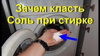 видео стирка | мыльные орехи | стирать белье - Здоровье | здоровый образ жизни | Санфуд | SunFood