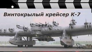 ВИНТОКРЫЛЫЙ КРЕЙСЕР К-7.