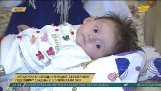 Актауские близнецы отмечают двухлетнюю годовщину свадьбы с уральскими близняшками