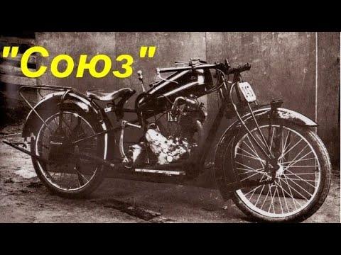 Союз - первый мотоцикл СССР