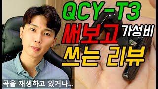 QCY T3 가성비 블루투스 이어폰 써보고 남기는 리뷰