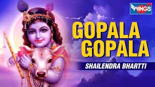 Gopala Gopala Devaki Nandan Gopala - Shree Krishna Bhajan By Shailendra Bhartti