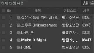 멜론 2019년 4월 13일 (2주차) TOP100듣기