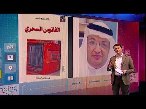 بي_بي_سي_ترندينغ | السينما تعود إلى الحياة في #السعودية عبر أفلام الكرتون  - 19:21-2018 / 1 / 16