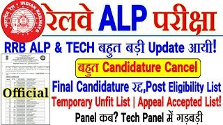RRB ALP & TECH बहुत बड़ी Official Update! Final Candidature रद्द List,Temporary Unfit List,Panel-3