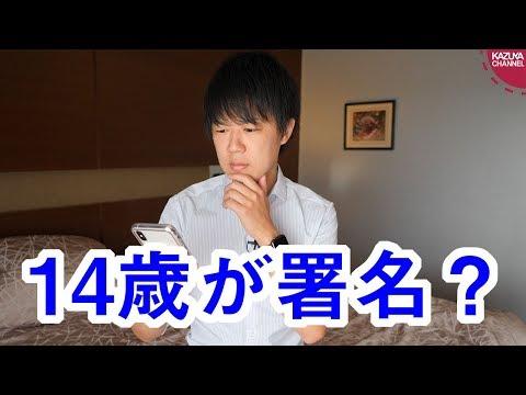 2019/03/07 東京新聞望月衣塑子記者を助けるために14歳の中学生が署名活動をするも…