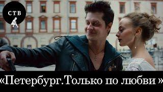 Петербург. Только по любви. Трейлер. Русские фильмы 2016