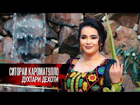 Ситораи Кароматулло - Духтари дехот  Sitorai Karomatullo - Dukhtari dehoti
